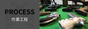 G's Air Gun shop(エアガンショップ ガンズ)の作業工程
