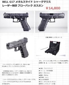 名古屋 BELL G17